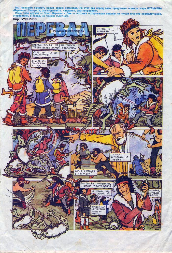 Комикс «Перевал». Кир Булычев Комиксы, Кир Булычев, Перевал, Поселок, Журнал Пионер, Длиннопост
