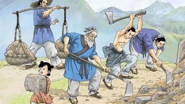 Юй Гун передвигает горы Китай, Трудолюбие, Национальный характер, Длиннопост