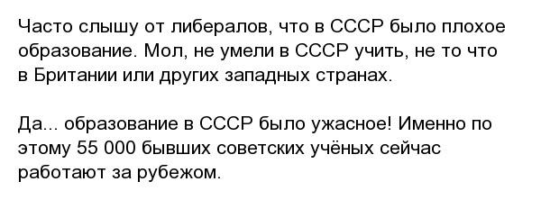 Советское образование СССР, Образование, Институт, Вуз, Утечка мозгов, Советские учёные, Либералы