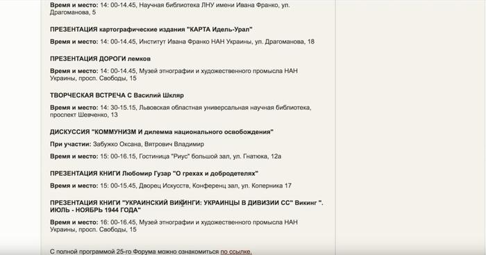 На Украине фашизма нет, говорили они. Это всё рука Кремля, говорили они:Порошенко и книга про героев СС Украина, Фашизм, СС, Литература, Книги, Шарий, Видео