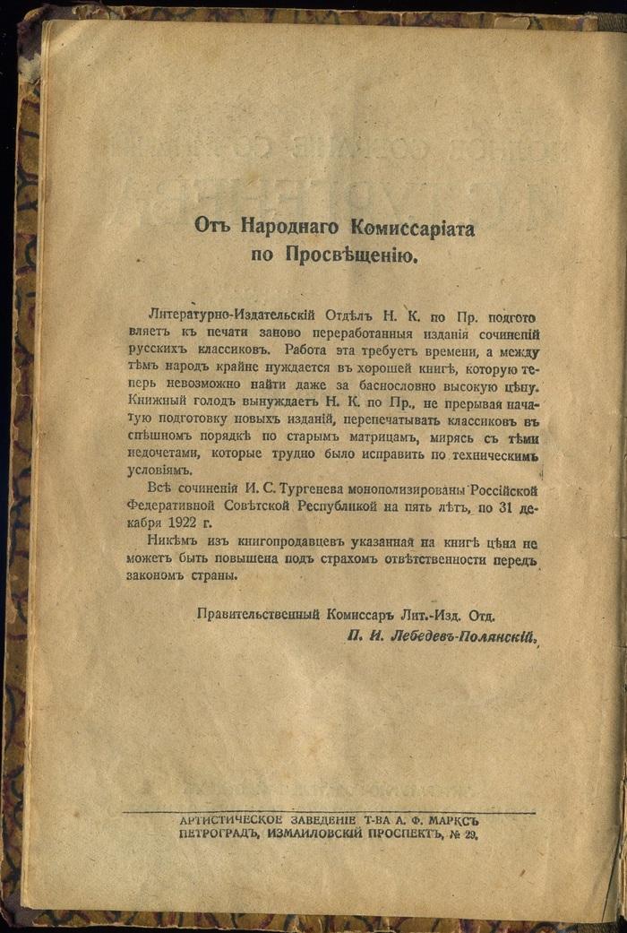 Как большевики издавали Тургенева, и не только Большевики, Большевизм, СССР, Культура, Книги, Коммунизм, Тургенев