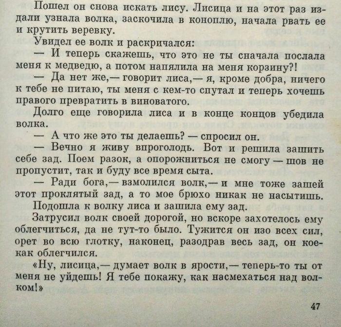 Грузинские народные сказки. Детские сказки, Длиннопост, Книги