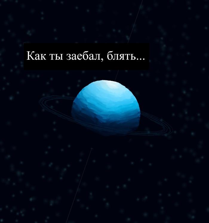 Урбен Леверье - парижский математик, который открыл Нептун по возмущениям Урана Уран, Нептун, Планета, Открытие, Длиннопост, Мат