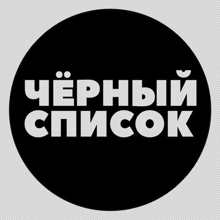 Чёрный список организаций по работе Вахтовым методом Работа вахта, Вахта, Черный список, Мошенники, Длиннопост