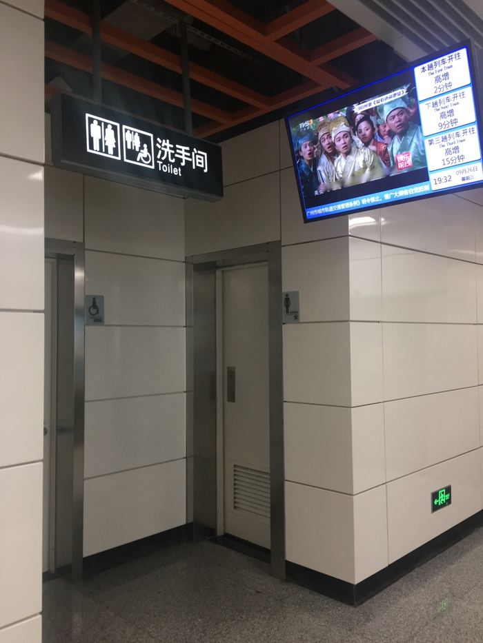 Туалет на станциях метро в Китае Китай, Китай наизнанку, Туалет, Длиннопост