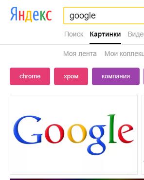 Яндогугл Яндекс, Google