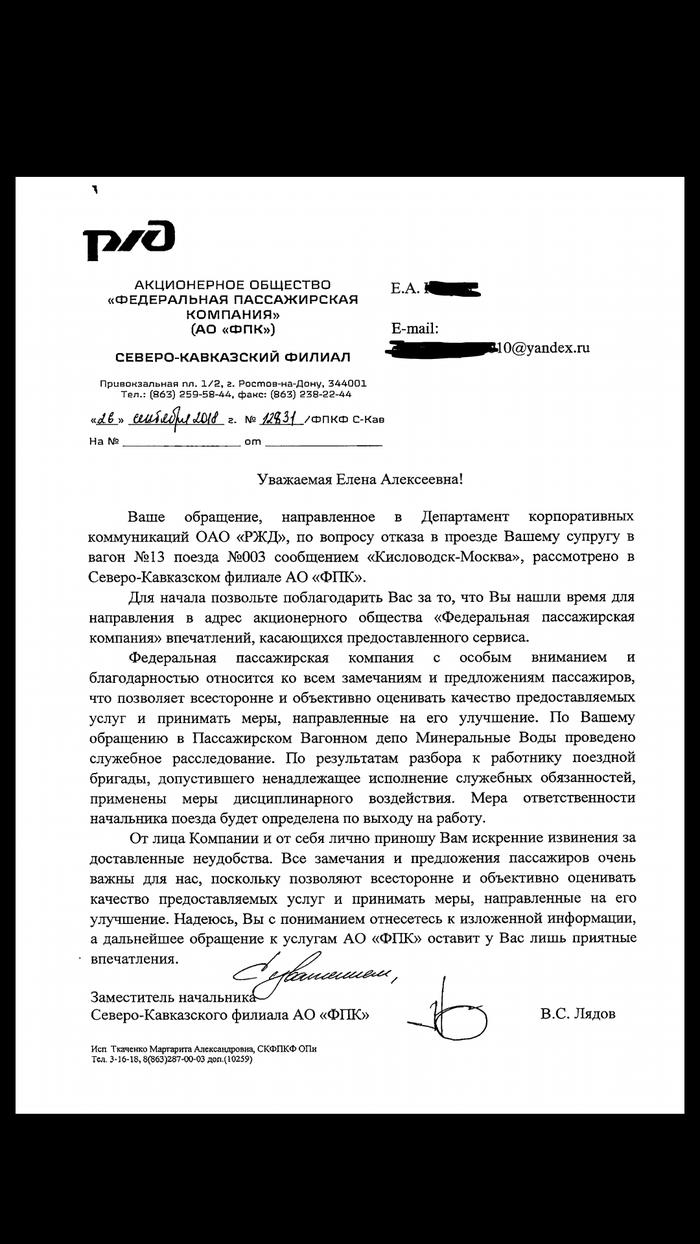 Произвол на РЖД РЖД, Поезд, Фпк, Длиннопост, Негатив