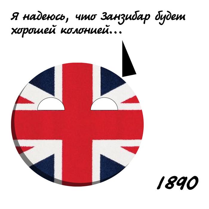 38 минут или самая короткая война Англия, Занзибар, Countryballs, Комиксы, Длиннопост, Самая короткая война