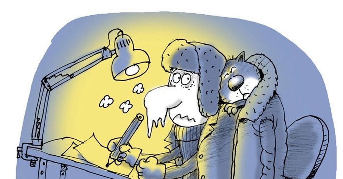 Прикольные картинки о холоде в квартире, печали