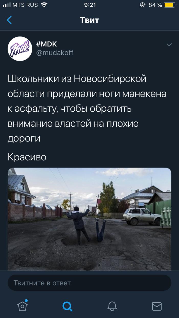Школьник из Новосибирской области прославил ямы своего посёлка на всю страну Новосибирская область, Российские дороги, Яма, Россия, Новосибирск, Чаны, Длиннопост