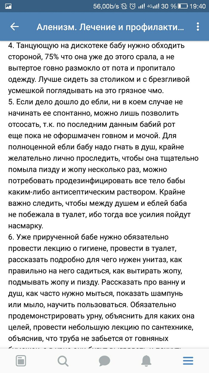 Мужской паблик ВКонтакте. Часть3 Аленизм, Исследователи форумов, Алени, Длиннопост