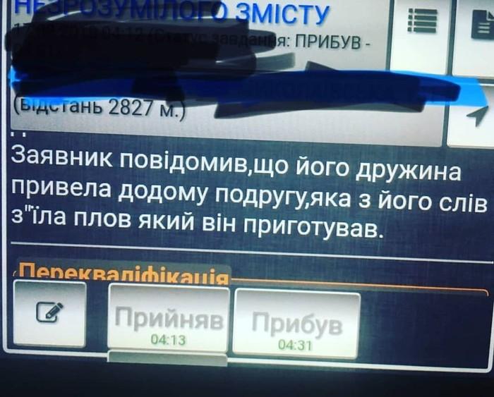 Интересные вызовы патрульной полиции Полиция, Украина, Вызовы, Длиннопост