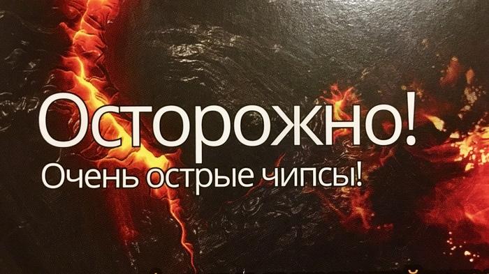 Белорусы не обманули Текст, Фотография, Чипсы, Огонь, Длиннопост