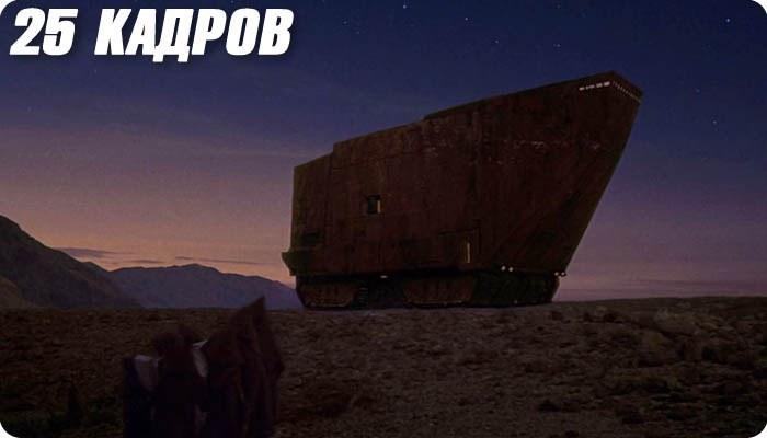 25 кадров: Звёздные войны: Эпизод 4 – Новая надежда 25 кадр, Фильмы, Звездные войны IV, Кадр, Фантастика, Длиннопост