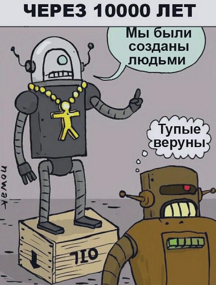 Темная эра технологий