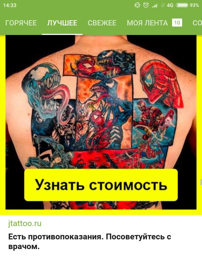 Яндекс директ продолжает радовать Мат, Реклама, Первый пост, Тату
