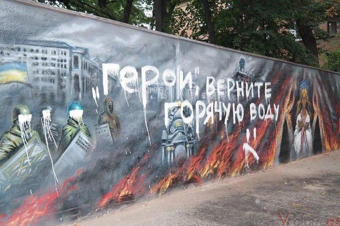 Герои, верните горячую воду Украина, Украинцы