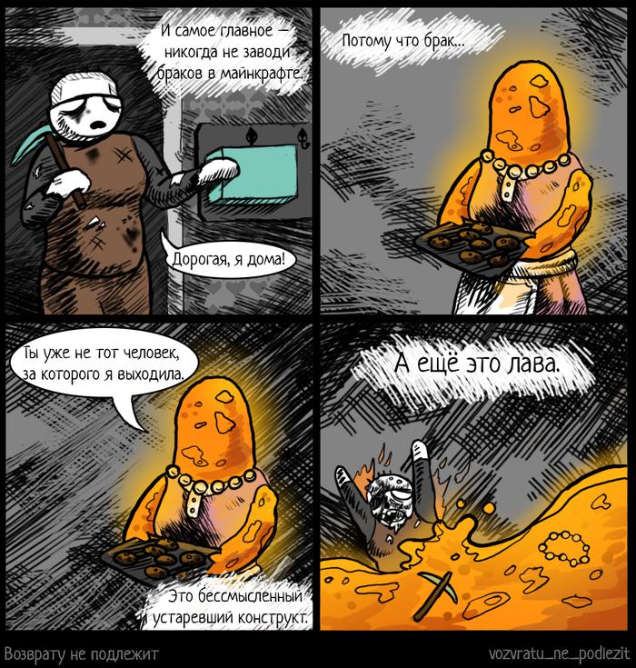 Лава Веб-Комикс, Возврату не подлежит, Комиксы, Видеоигра, Minecraft