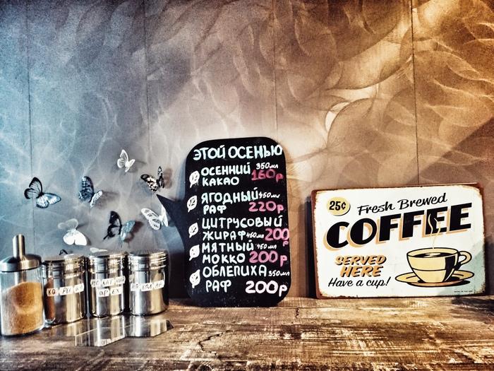 Итоги. Сентябрь. Легкий минус или надежда на светлое будущее. Кофейня, Кофе, Кофе с собой, Малый бизнес, Кофейный бизнес, Молодые бизнесмены, Варшавское шоссе, Аннино, Длиннопост