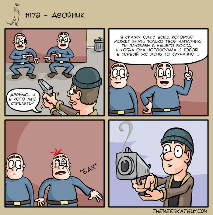 Двойник Двойники, Комиксы, Пистолеты, Выбор, Напарник, Выстрел, Themeerkatguy