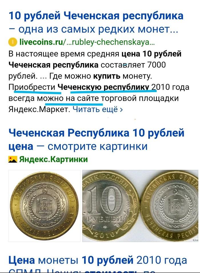 Яндекс.маркет продает республики!