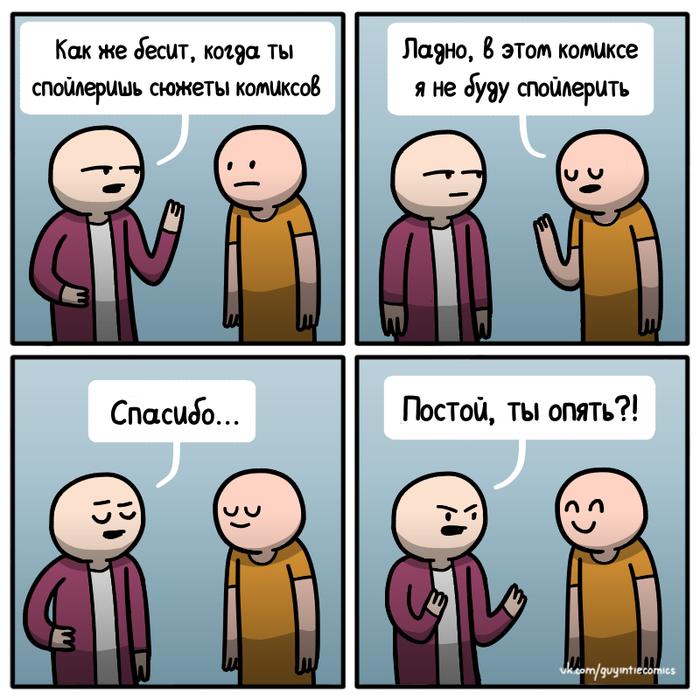 Спойлеры Комиксы, Спойлер, Парадокс