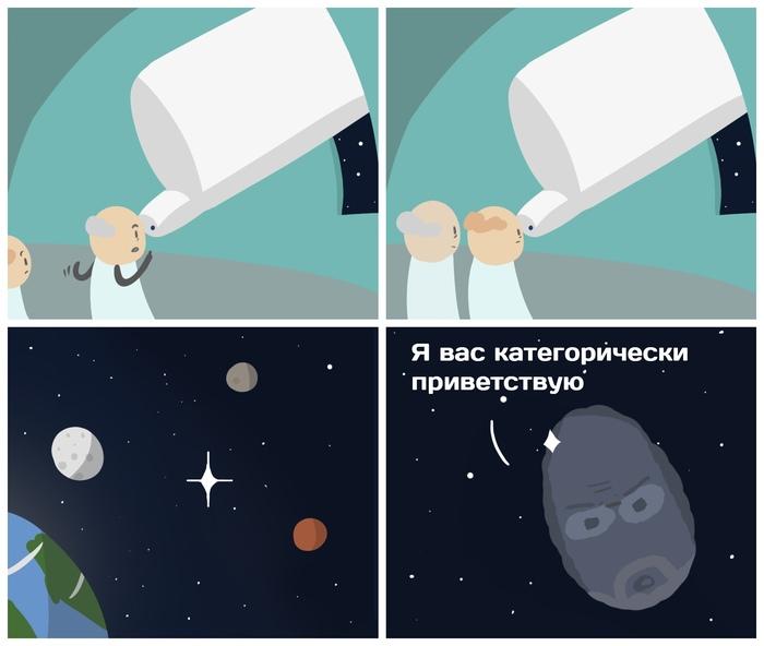 Новость №671: Астрономы нашли самый далекий объект в Солнечной системе. Карликовую планету назвали Гоблин Образовач, Комиксы, Астрономия, Планета, Карликовая планета, Гоблин, Дмитрий Пучков