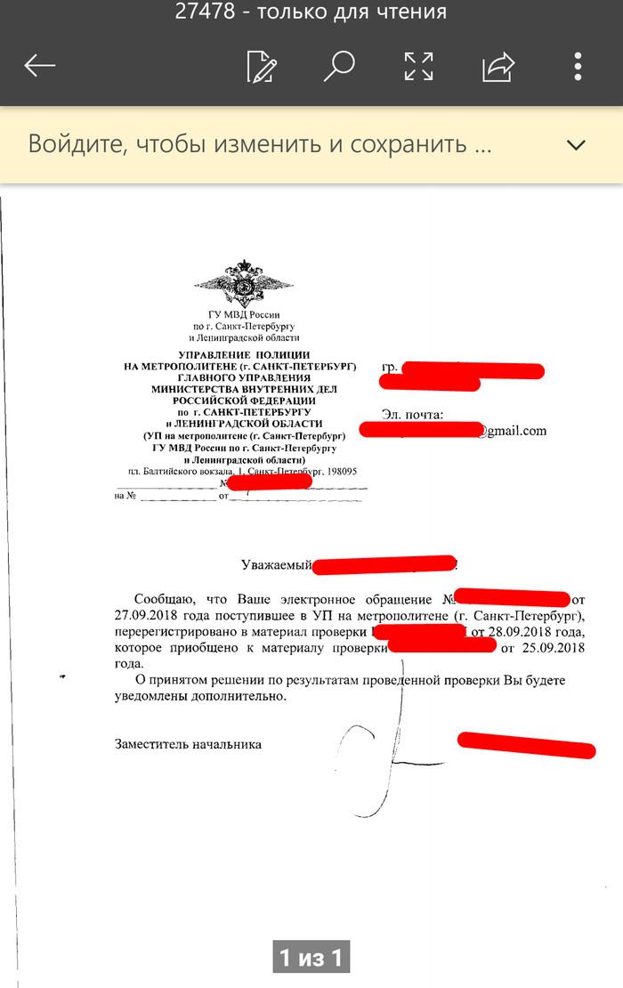 Ответ из МВД Санкт-Петербурга - часть 2 Анна довгалюк, Менспрединг, Феминистки, Санкт-Петербург, Метро