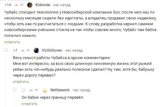 """""""Полезный"""" человек Скриншот, Комментарии на Пикабу, Роснано, Вредительство"""