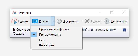 Windows 10 и скриншоты Программа, Софт, Полезное, Windows, Windows 10, Длиннопост