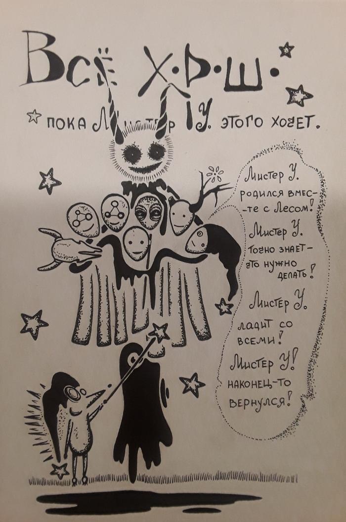 Мистеру Улиточке больше не стоит беспокоиться. Мистер Улиточка, Комиксы, Рапидограф, Мистер У!, Длиннопост