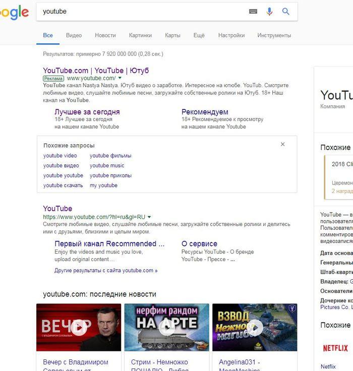 Youtube и Adwords - Да нам пофиг что рекламировать, главное за деньги Youtube, Google adwords, Нажива, Деньги, 18+, Длиннопост