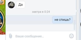 Так разве бывает? ВКонтакте, Переписка, Скриншот