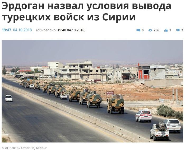 Вспоминается Донбасс и его угнетённый народ... Сирия, Турция, Эрдоган, Война, Политика, Украина, Донбасс, Россия