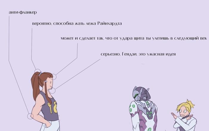 Спарринг Комиксы, Vfordii, Vernicia, Overwatch, Genji, Mercy, Brigitte, Длиннопост