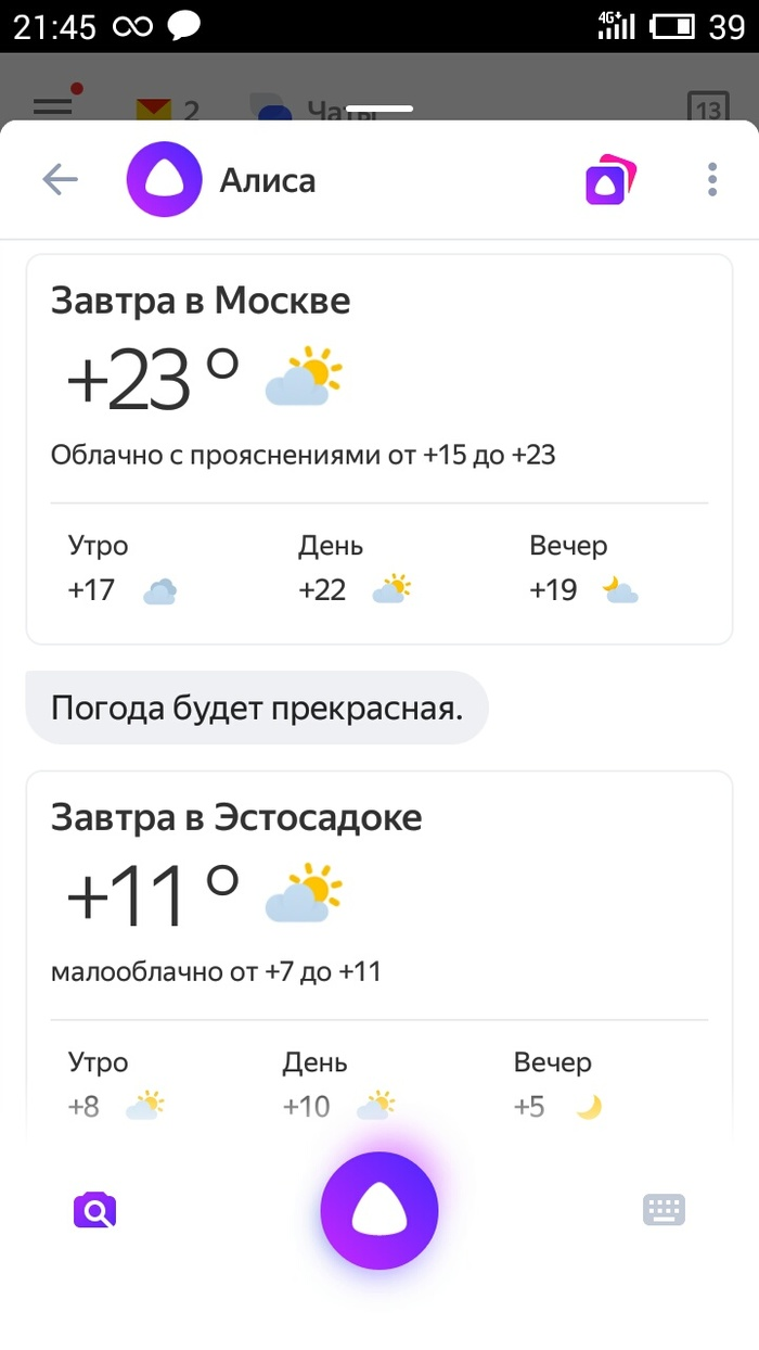 Алиса обкурилась Погода, Яндекс Алиса, Сочи, Москва, Красная Поляна