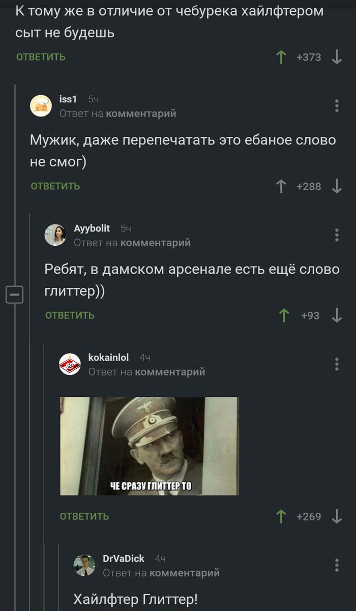 Хайлфтер Глиттер! Скриншот, Адольф Гитлер, Глиттер, Комментарии на Пикабу