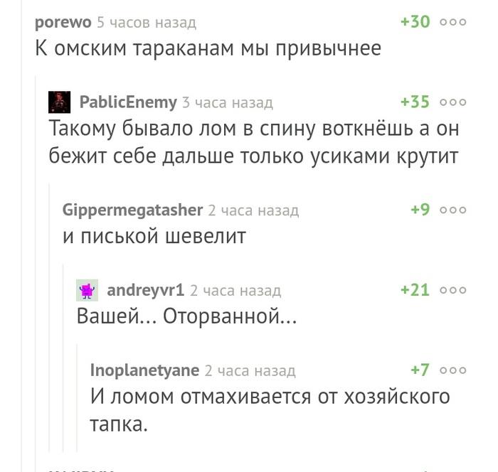 Фауна Омска