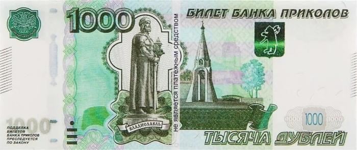 Билеты банка приколов Банк приколов, Новокузнецк, Розыгрыш, Злые бабки, Мат