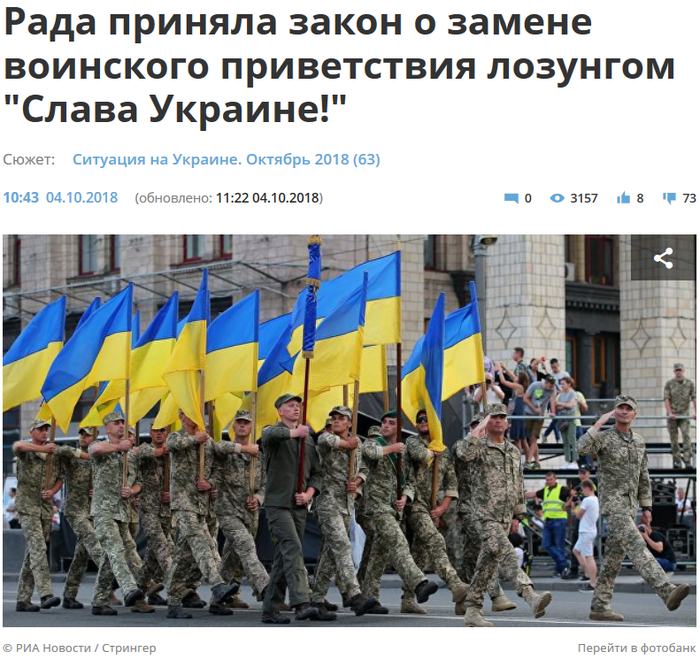 Бесславные ублюдки жаждут славы... Россия, Украина, Нацизм, Политика