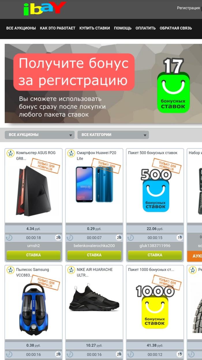Аукцион и условия Аукцион, Правила участия в аукционе, Ебей по Белоруски, Длиннопост