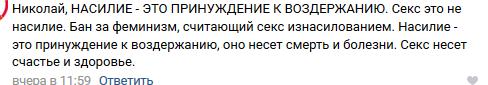 Антиженские паблики и кто в них обитает Мужики, Мужчины и женщины, ВКонтакте, Идиотизм, Длиннопост