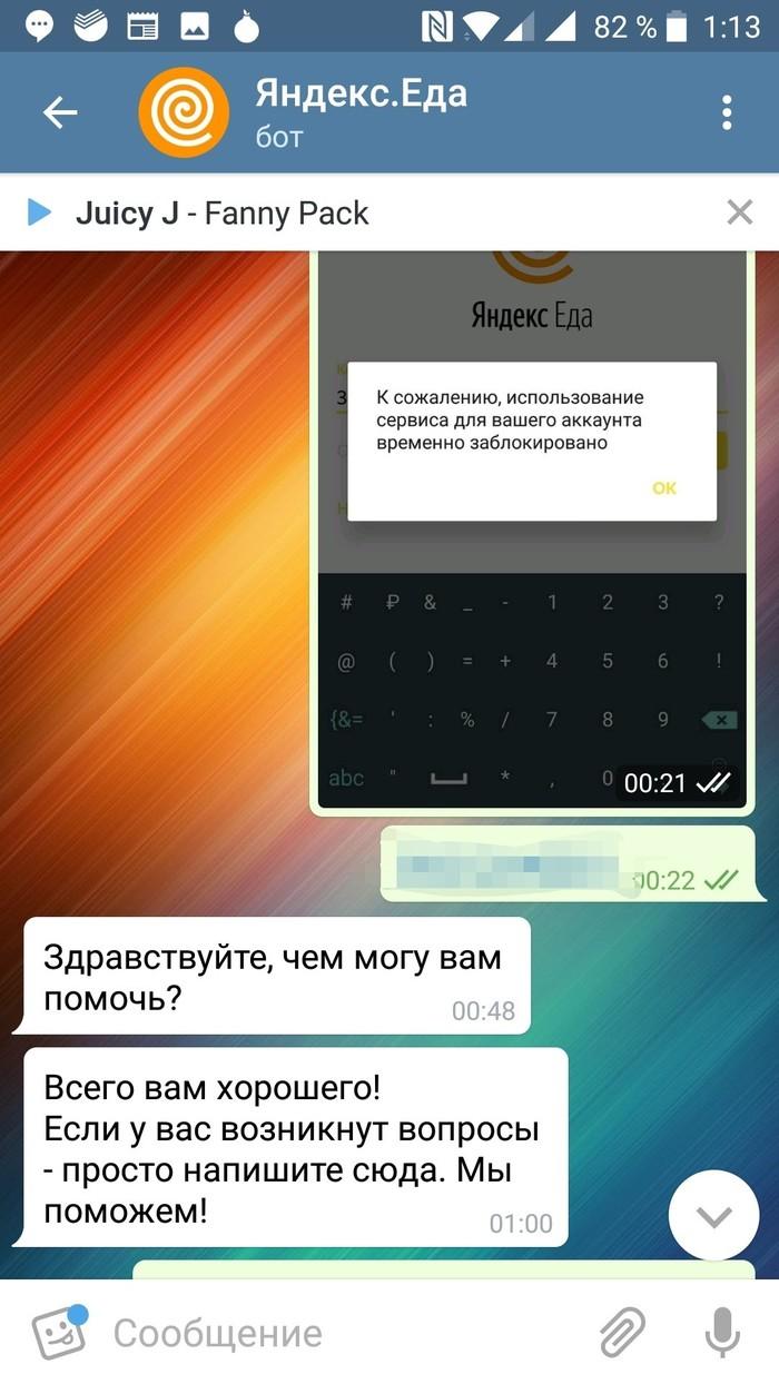 Мутная Яндекс.Еда Яндекс, Еда, Яндекс еда, Длиннопост, Блокировка, Негатив