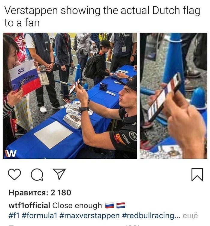 Макс Ферстаппен показывает своей фанатке, как выглядит Голландский флаг