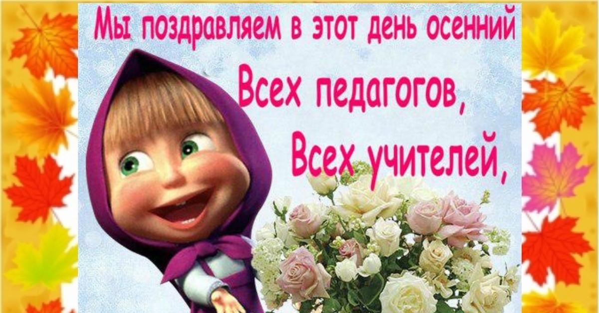 Веселые поздравления учителей