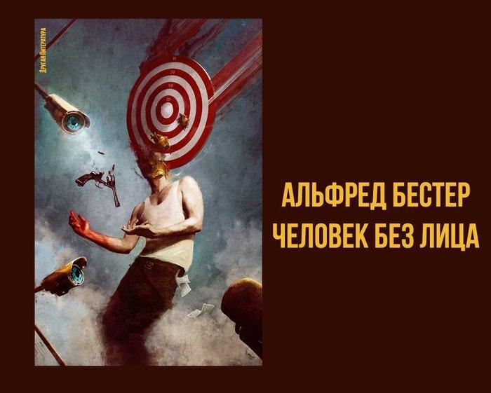 Человек без лица (роман) Альфред Бестер, Будущее, Книги, Рекомендованно