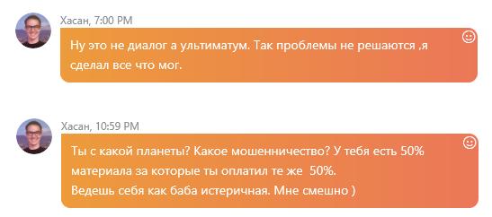 История про фрилансера, плюющего на заказчиков Фрилансер, Gamedev, Без рейтинга, Длиннопост, Жалоба, Разоблачение