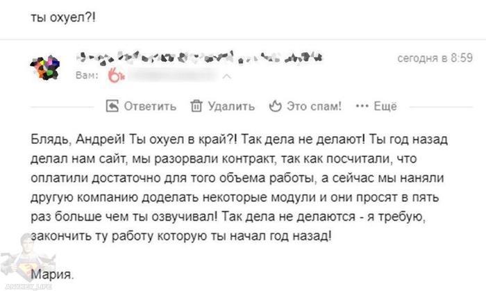 Андрей, как ты мог?