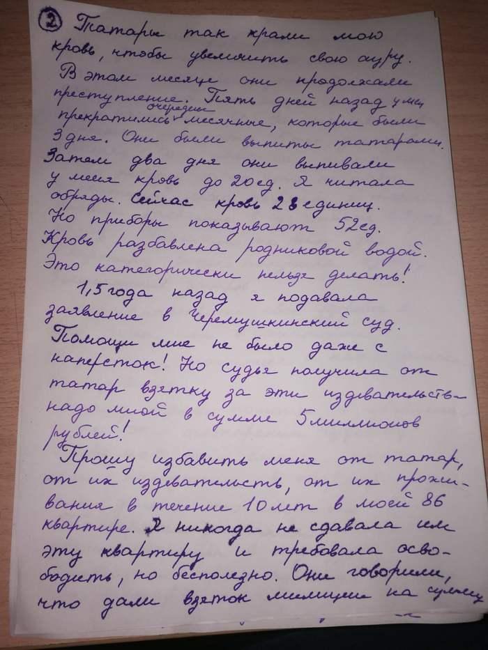 Заявление в полицию Аварийка, Заявление, Длиннопост