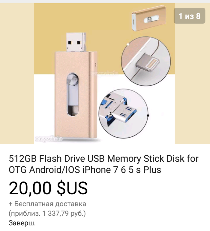 На арене все те же, или Китайская флешка 512GB Халява, Длиннопост, Флешки, Ebay, Обман, Спор